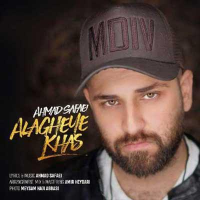 Ahmad-Safaei-Alagheye-Khas