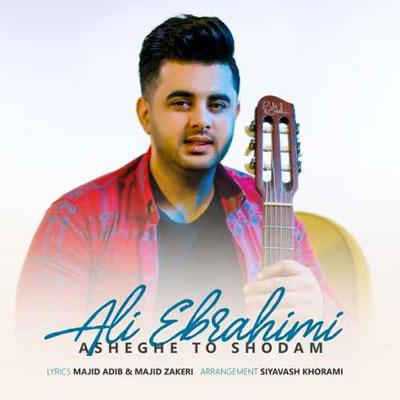 Ali Ebrahimi Asheghe To Shodam دانلود آهنگ جدید علی ابراهیمی عاشق تو شدم