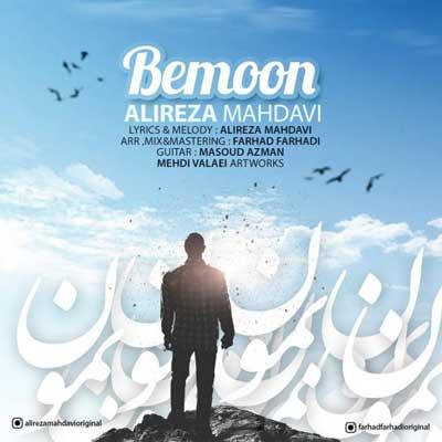 Alireza-Mahdavi-Bemoon