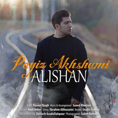 Alishan Payiz Akhshami دانلود آهنگ ترکی آلیشان پاییز آخشامی