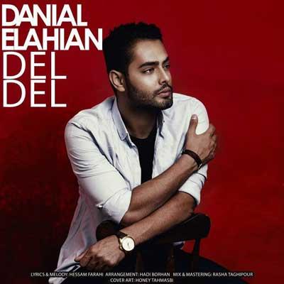 Danial Elahian Del Del دل دل دانلود آهنگ جدید دانیال الهیان دل دل