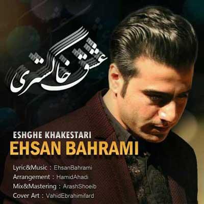 Ehsan-Bahrami-Eshghe-Khakestari_عشق-خاکستری