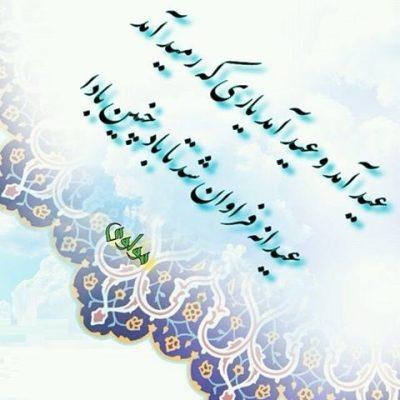 Eid Amad عید آمد و عید امد 400x400 آهنگ عید آمد و عید آمد وان بخت سعید امد حسن فداییان