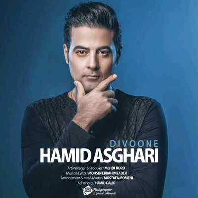 Hamid Asghari Divoone دیوونه دانلود آهنگ جدید حمید اصغری دیوونه