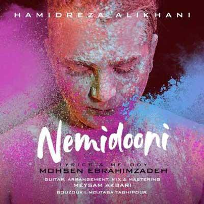 Hamidreza-Alikhani-Nemidooni_نمیدونی