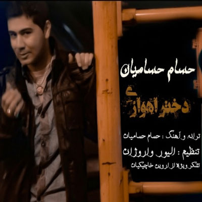 Hessam-Hessamyan-Dokhtare-Ahvazi_دختر-اهوازی