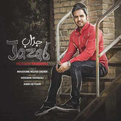 Hossein Tavakoli Jazab جذاب دانلود آهنگ جدید حسین توکلی جذاب
