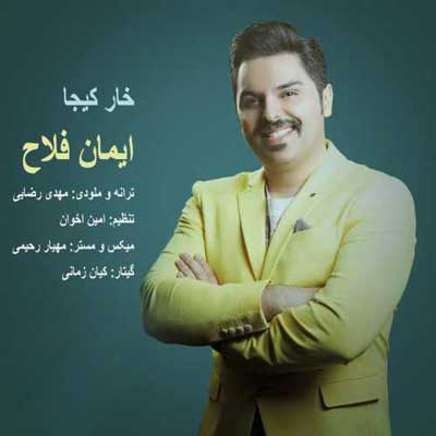 Iman-Fallah-Khaare-Kijaa_دانلود-آهنگ-جدید-ایمان-فلاح-خار-کیجا