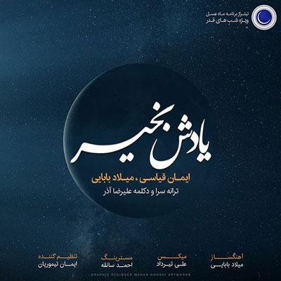 Iman-Ghiasi-&-Milad-Babaei-Yadesh-Bekheir_ماه-عسل