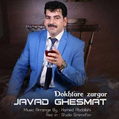 Javad-Ghesmat-Dokhtare-zargar_جواد-قسمت