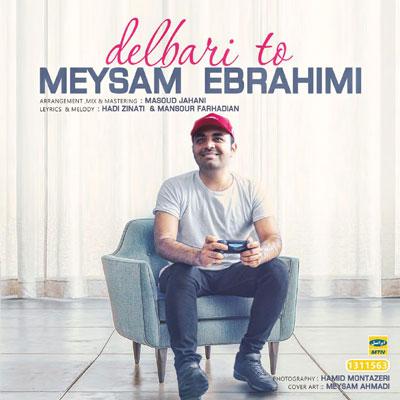 Meysam Ebrahimi Delbari To دانلود آهنگ جدید میثم ابراهیمی دلبری تو