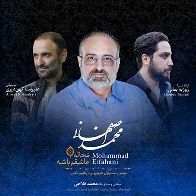 Mohammad-Esfahani-Mahaale-Ashegham-Bashe