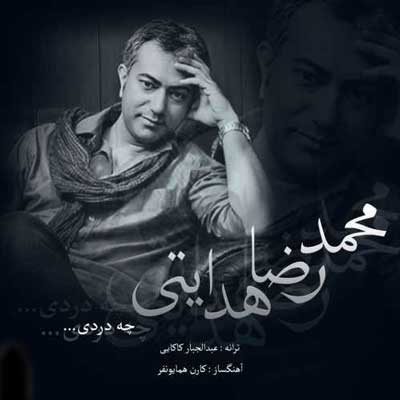 Mohammadreza Hedayati Che Dardi چه دردی دانلود آهنگ جدید محمدرضا هدایتی چه دردی