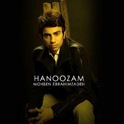Mohsen Ebrahimzadeh Hanozam هنوزم دانلود آهنگ محسن ابراهیم زاده هنوزم