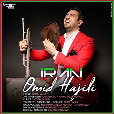 Omid-Hajili-Iran_ایران
