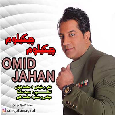 Omid-Jahan-Chikilom-Chikilom_امید-جهان