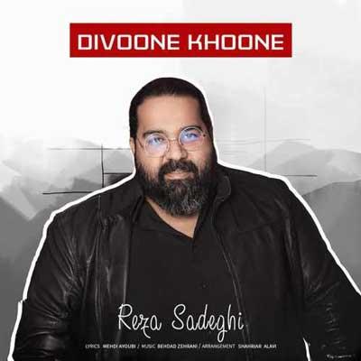 Reza Sadeghi Divoone Khoone دانلود آهنگ جدید رضا صادقی دیوونه خونه