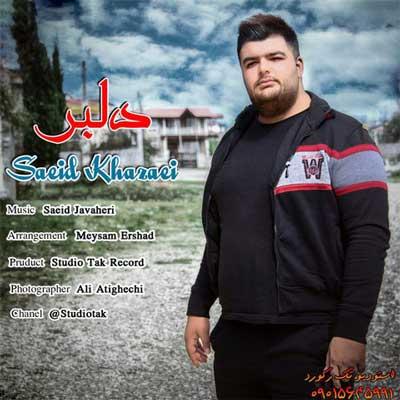 Saeid Khazaei Delbar دلبر دانلود آهنگ مازندرانی سعید خزایی دلبر
