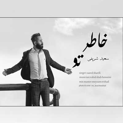 Saeid-Sharifi-Khatere-To_سعید-شریفی