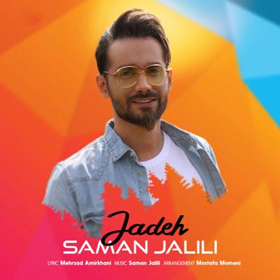 Saman Jalili Jadeh سامان جلیلی جاده دانلود آهنگ جدید سامان جلیلی جاده