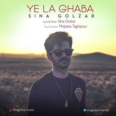 Sina-Golzar-Ye-La-Ghaba_سینا-گلزار-یه-لا-قبا