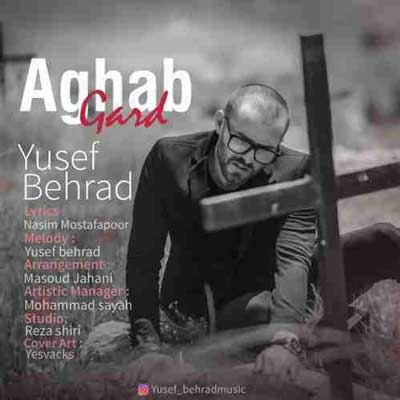 Yusef Behrad Aghabgard یوسف دانلود آهنگ جدید یوسف بهراد عقب گرد