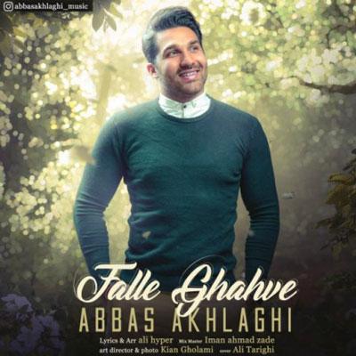 abbas-akhlaghi-falle-ghahve_فال-قهوه