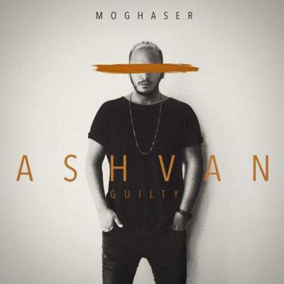 ashvan-moghaser_اشوان-مقصر