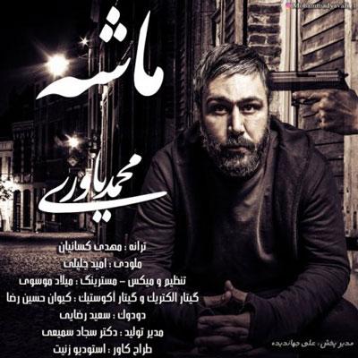 mohammad-yavari-mashe