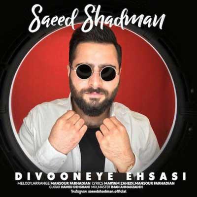 saeed-shadman-divoneye-ehsasi