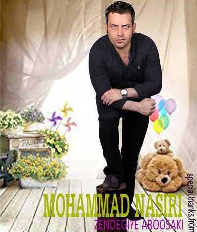 زندگیه عروسکی محمد نصیری دانلود آهنگ جدید محمد نصیری زندگیه عروسکی