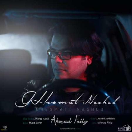 Ahmad-Feily-Ghesmat-Nashod
