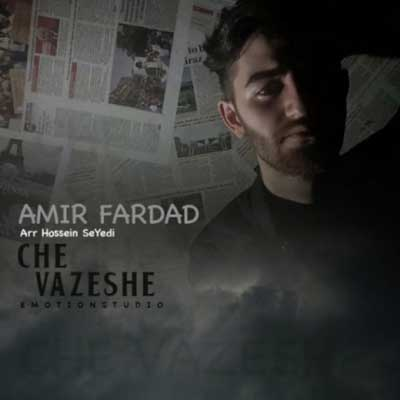 Amir-Fardad-Che-Vazeshe