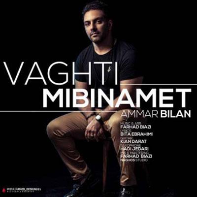 Ammar-Bilan-Vaghti-Mibinamet