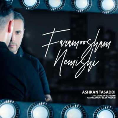 Ashkan Tasaddi Faramoosham Nemishi دانلود آهنگ جدید اشکان تصدی فراموشم نمیشی