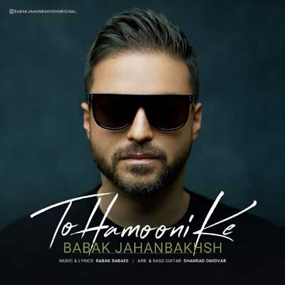Babak Jahanbakhsh To Hamooni Ke دانلود آهنگ جدید بابک جهانبخش تو همونی که