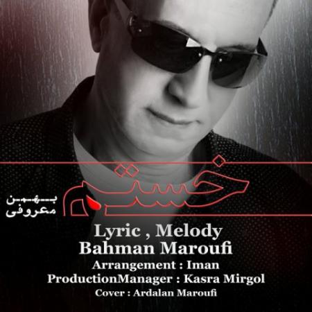 Bahman-Maroufi-Khaste_خسته