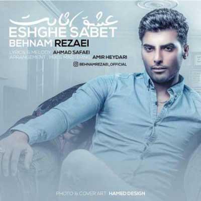 Behnam-Rezaei-Eshghe-Sabet