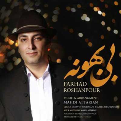 Farhad Roshanpour Bi Bahuneh دانلود آهنگ جدید فرهاد روشن پور بی بهونه