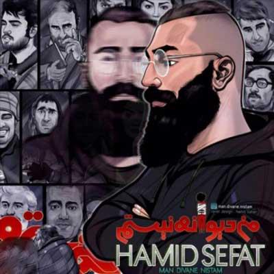 Hamid Sefat Man Divane Nistam من دیوانه نیستم دانلود آهنگ جدید حمید صفت من دیوانه نیستم