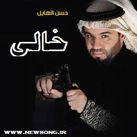 دانلود اهنگ عربی خالی هاها دانلود آهنگ عربی شاد حسن الهایل خالی ها ها ها | روم زاهدان mimplus.ir