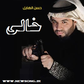 HasanAlHayl Khali حسن هایل الهايل دانلود آهنگ عربی شاد حسن الهایل خالی ها ها ها