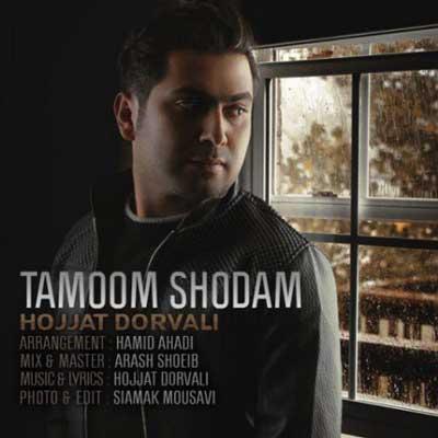 Hojjat Dorvali amoom Shodam دانلود آهنگ جدید حجت درولی تموم شدم