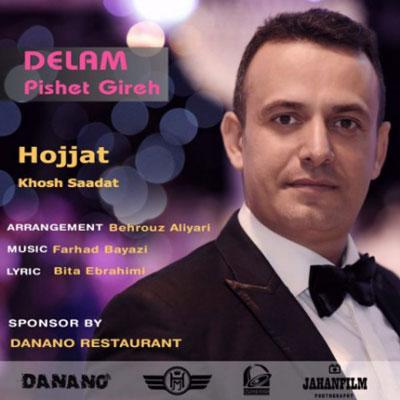 Hojjat-Khosh-Saadat-Delam-Pishet-Gireh