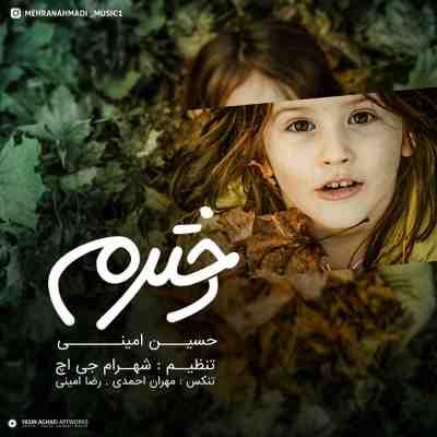 Hossein Amini Dokhtaram اهنگ برای روز دختر دوشیزه دانلود آهنگ حسین امینی دخترم *برای روز دختر*