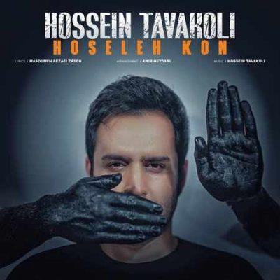 Hossein Tavakli Hoseleh Kon حسین توکلی 400x400 دانلود آهنگ جدید حسین توکلی حوصله کن