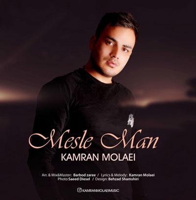 Kamran Molaei Mesle Man مثل من دانلود آهنگ جدید کامران مولایی مثل من