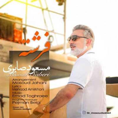Masoud-Saberi-Fereshteh_فرشته