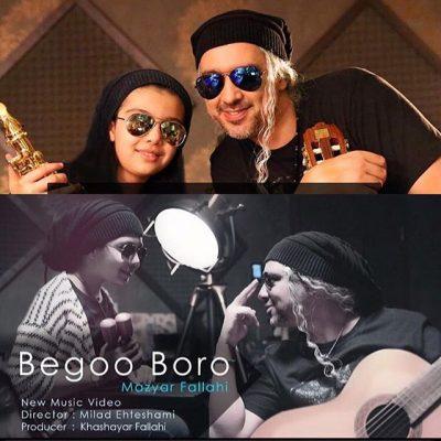 Mazyar falahi new music Begoo Boro 400x400 دانلود آهنگ جدید مازیار فلاحی بگو برو