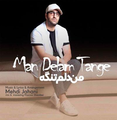 Mehdi Jahani Man Delam Tange من دلم تنگه دانلود آهنگ جدید مهدی جهانی من دلم تنگه
